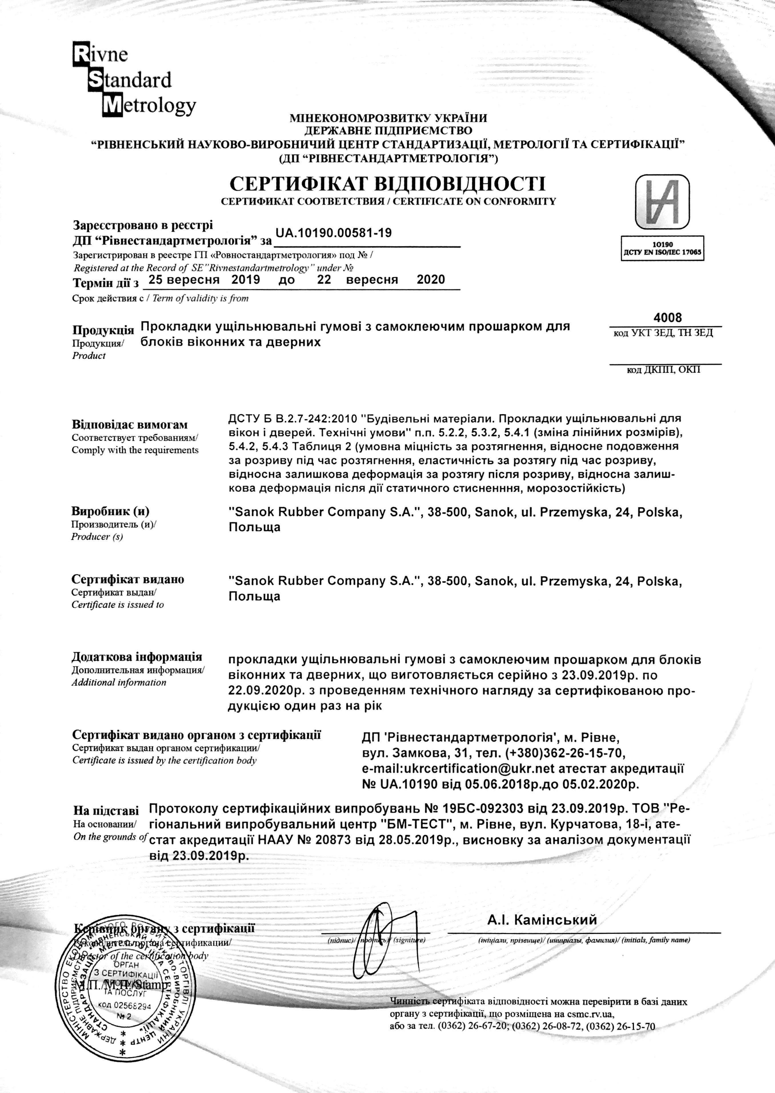 Стоміль Санок Україна - гумово-технічні вироби